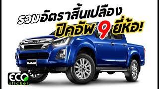 รวมอัตราสิ้นเปลือง 9 ปิคอัพในไทย ครบทุกเครื่องยนต์/ระบบเกียร์/ระบบขับเคลื่อน! (อิงจาก Eco Sticker)