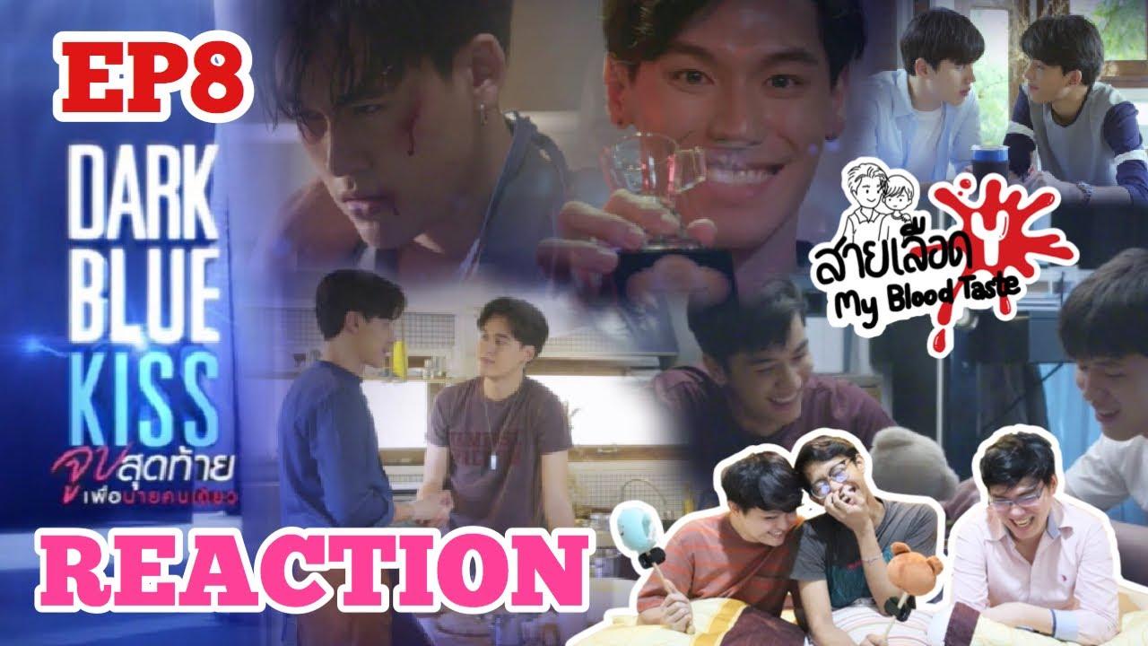 EP8.REACTION!!! Dark Blue Kiss จูบสุดท้ายเพื่อนายคนเดียว : สายเลือดY