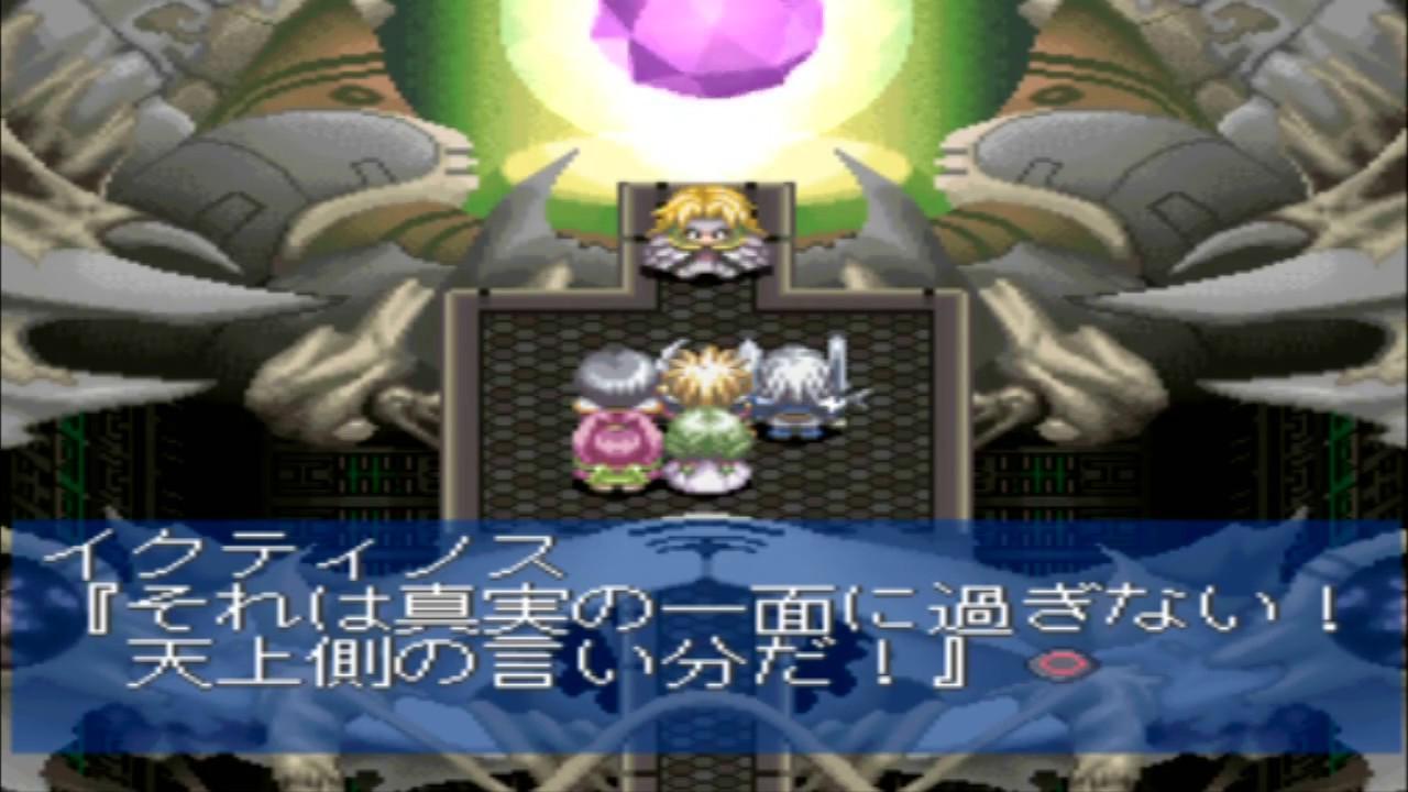 【終】 (PS) テイルズ オブ デスティニー /TOD 【Part 26 リリス対ゾンビリオン・ミクトラン】