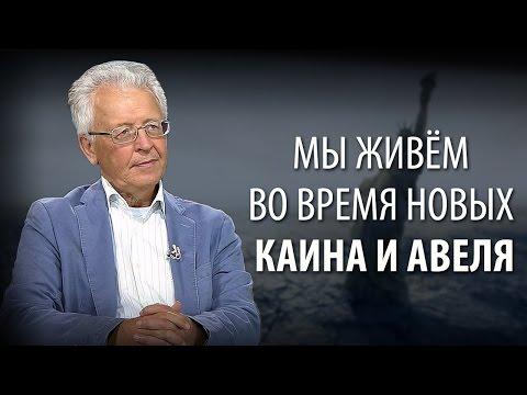 Валентин Катасонов. «Мы