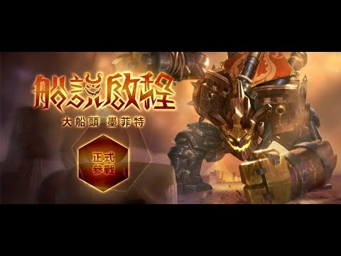 【S8.12蘇小菲的LOL英雄聯盟】KAORU戰隊第13部:隕石怪客老船長墨菲特ALL-IN將你熔化的怪物JG核彈攻擊 - YouTube