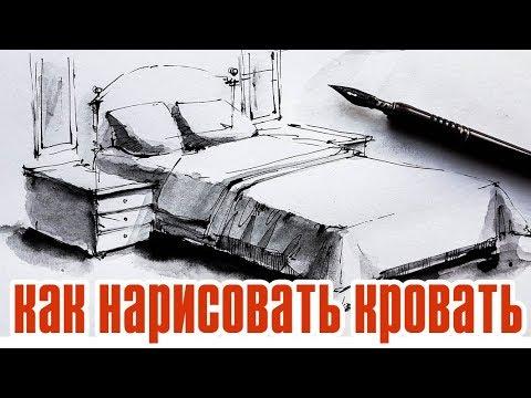 Как нарисовать кровать поэтапно карандашом