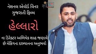 66th National award Winner Gujarati movie HELLARO   Abhishek Shah   Director   Shraddha Dangar