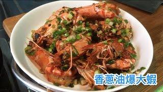 香蔥油爆大蝦|《上海媽咪》教你如何煮海蝦原汁原味?