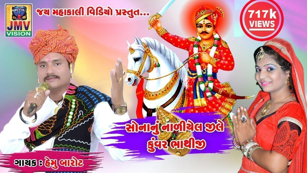 bhathiji hd