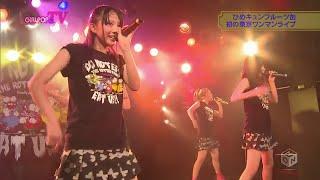 ひめキュンフルーツ缶 「バズワード」 LIVE ひめキュンフルーツ缶 「キ...