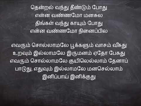 Thendral Vanthu Theendum Pothu Song  Lyrics - Avatharam Song Tamil Illaiyaraja