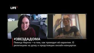 Наргиз Закирова  Прямой эфир Life, 10 04 2020