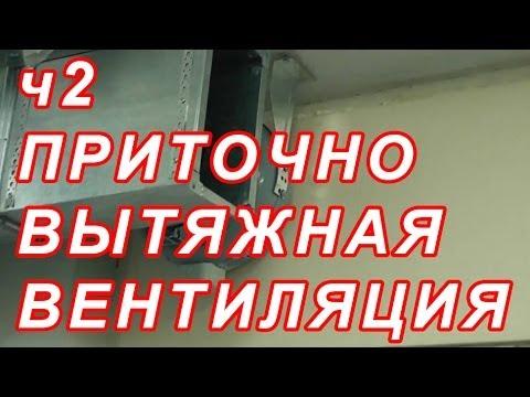7.68 ПРИТОЧНО ВЫТЯЖНАЯ ВЕНТИЛЯЦИЯ, ПРОЦЕСС МОНТАЖА ч 2