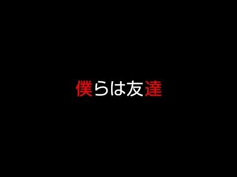 【九州応援動画】 僕らは友達 ~全国ご当地キャラVer.~