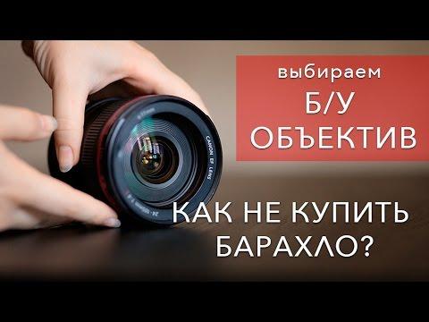видео: Как правильно купить объектив Б/У (подержаный) ?