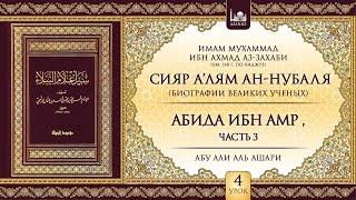 «Сияр а'лям ан-Нубаля» (биографии великих ученых). Урок 4. Абида ибн Амр, часть 3   www.azan.kz