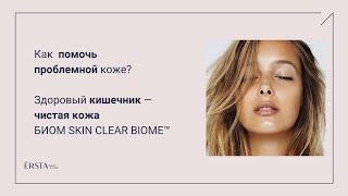 Что нужно для улучшения состояния проблемной кожи? SKIN CLEAR BIOME от ADVANCED NUTRITION PROGRAMME