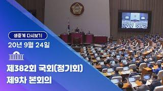 [국회방송 생중계] 제382회 국회(정기회) 제9차 본…