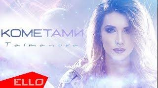 Смотреть клип Taimanova - Кометами