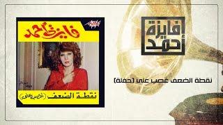Noqtat El Daaf Ghasb Anny - Fayza Ahmed نقطة الضعف غصب عنى تسجيل حفلة - فايزة أحمد