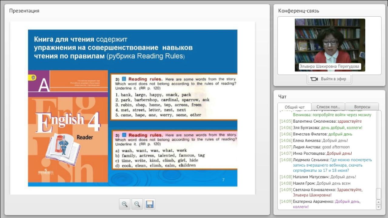 английский язык 2 класс учебник видеоурок кузовлев
