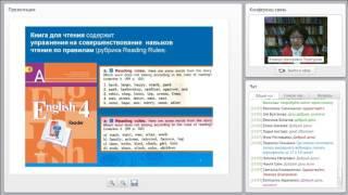 Особенности обучения английскому языку в 4 классе (УМК «English 2–11» В.П. Кузовлева и др.)