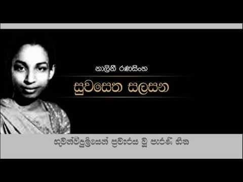 Suwasetha Salasana Pinisa , Nalini Ranasinghe, Old Radio Songs