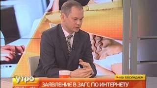 Как подать заявление в ЗАГС по интернету. Утро с Губернией. Gubernia TV