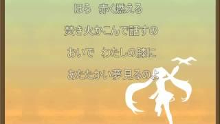 ふしぎの島のフローネ「裸足のフローネ」 うた/初音ミク.
