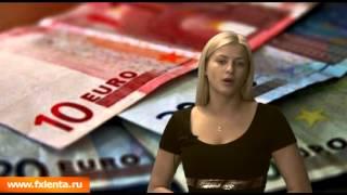 Новости валютного рына 2 сентября 2013 года
