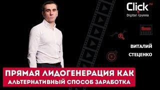 Прямая лидогенерация как альтернативный способ заработка в арбитраже трафика. Виталий Стеценко.