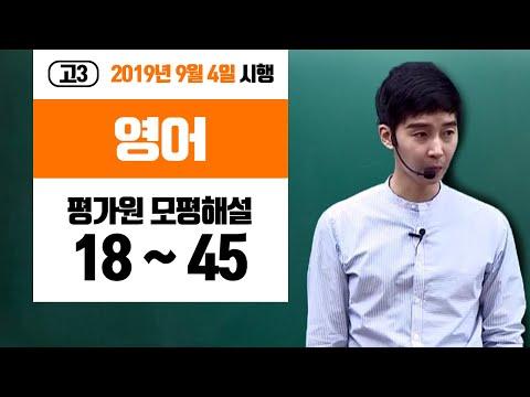 [강원우] 2019년 9월 모평 영어 해설강의 18~45번