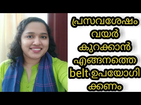 Post Maternity BELT /How To Use BELT After Delivery/malayalam