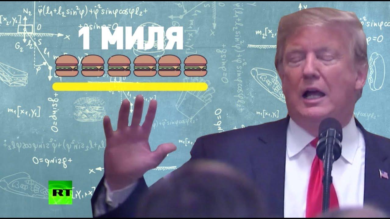 Как шутка Трампа про бургеры стала поводом для журналистского расследования