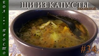 РЕЦЕПТ ░ Щи из квашеной капусты. Домашний рецепт