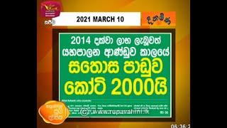 Ayubowan Suba Dawasak | Paththara | 2021-03-10 |Rupavahini Thumbnail