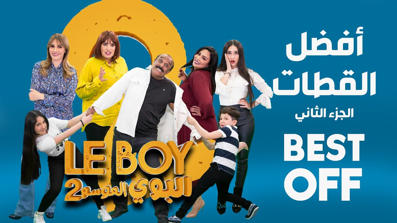 Le BOY - Season 2 - BEST OFF |  سيتكوم البوي الموسم الثاني - أفضل لقطات سيتكوم البوي