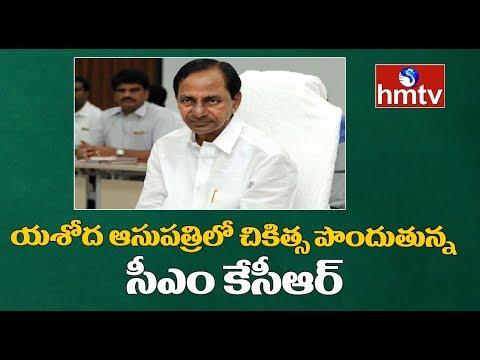 CM KCR Health Updates From Yashoda Hospital  Hyderabad  hmtv Telugu News