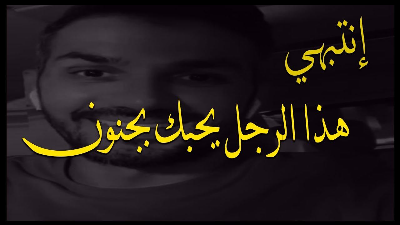 هذا الرجل يحبك بجنون❤️️علامات تفضح لكي حبه.سعد الرفاعي