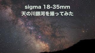 sigma18-35 F1.8 で天の川銀河を撮ってみた