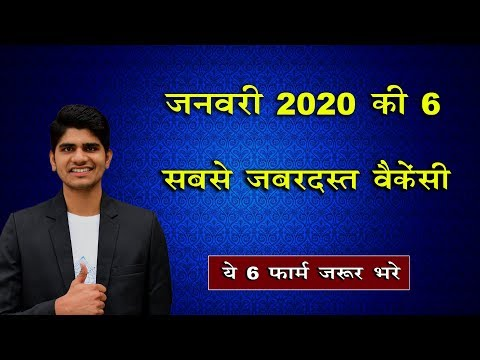 Top 6 Government Job Vacancy In January 2020 | Must Apply