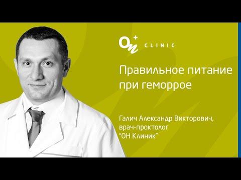Правильное питание при геморрое - ОН Клиник & ДокторПРО Украина