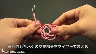 梅結び 平梅の結び方 水引 【さん・おいけ】 thumbnail