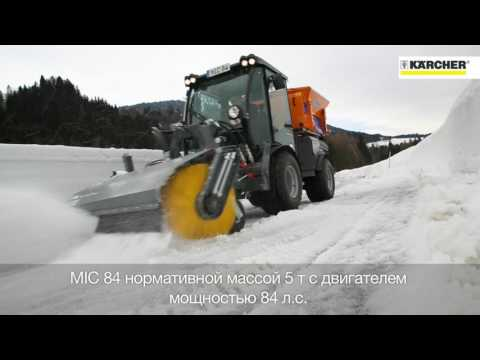 MIC: серия коммунальных машин Karcher