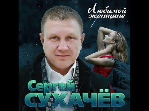 Сергей Сухачев  - Любимой женщине/ПРЕМЬЕРА АЛЬБОМА 2019