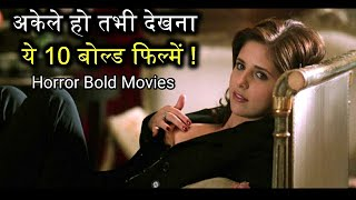 Top 10 Best Hollywood Horror Movies Like Gerald's Game in Hindi | Explained in Hindi