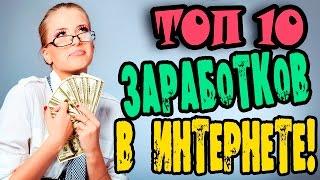 100 рублей за 1 час! Заработок в интернете, заработок для школьника