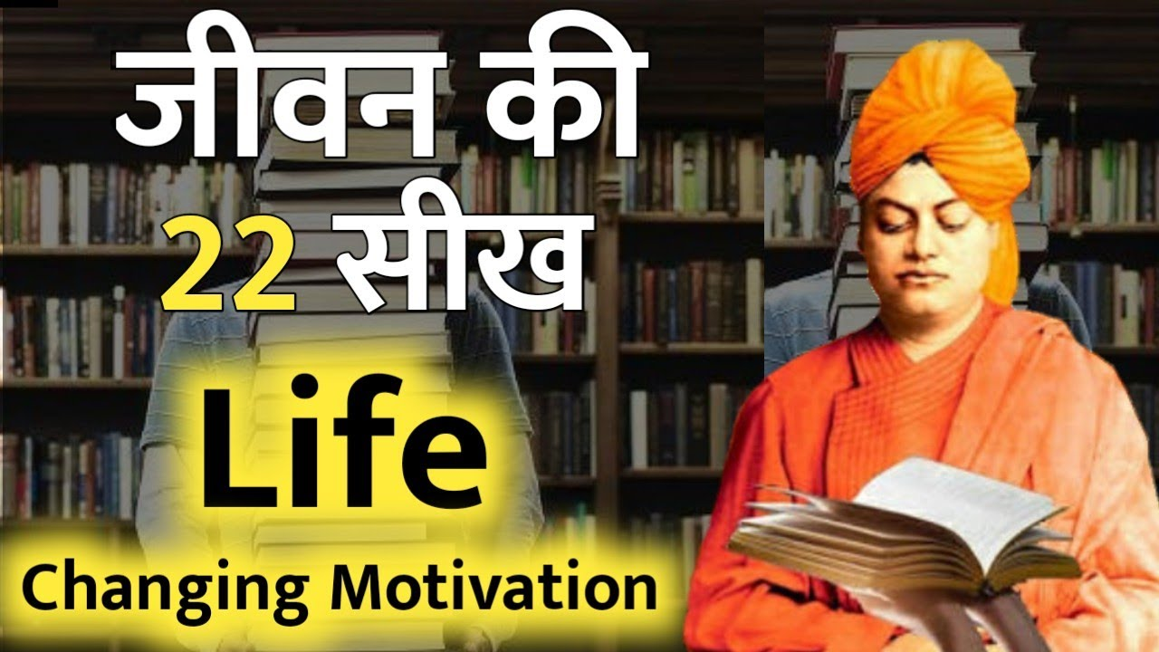 जीवन की 22 बड़ी सीख Life changing motivational video for students | study motivation it shiva