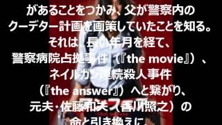 篠原涼子 アンフェア the end 映画.