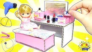 リカちゃん ミキちゃんマキちゃんがリアルミニチュアドレッサーを手作り♡ダンボールでDIY♪可愛く色塗り♡ドライヤーも作るよ♪miniature おもちゃ たまごMammy