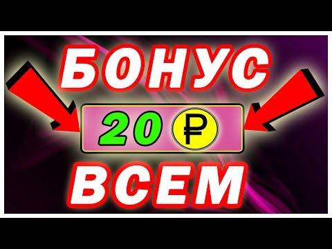 Заработок в интернете играючи, Можно Без Вложений, Бонус 20 рублей за регистрацию