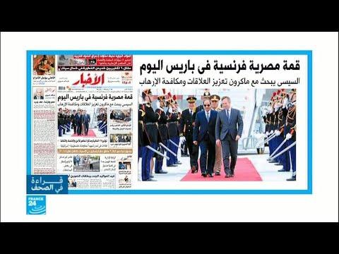 ...السيسي في باريس: انطلاقة جديدة للعلاقات المصرية الفر  - نشر قبل 1 ساعة