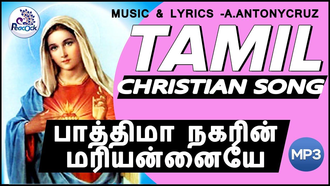 #பாத்திமா நகரின் மரியன்னையே   #christian songs   #christian song tamil   #Our Lady of Fatima Church