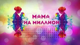 Алена Дончук - Животные или дети? Сколько любви у современной мамы... # 1 (pilot)